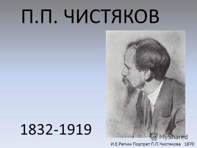 П.П. ЧИСТЯКОВ 1832-1919 И.Е.Репин Портрет П.П.Чистякова 1870