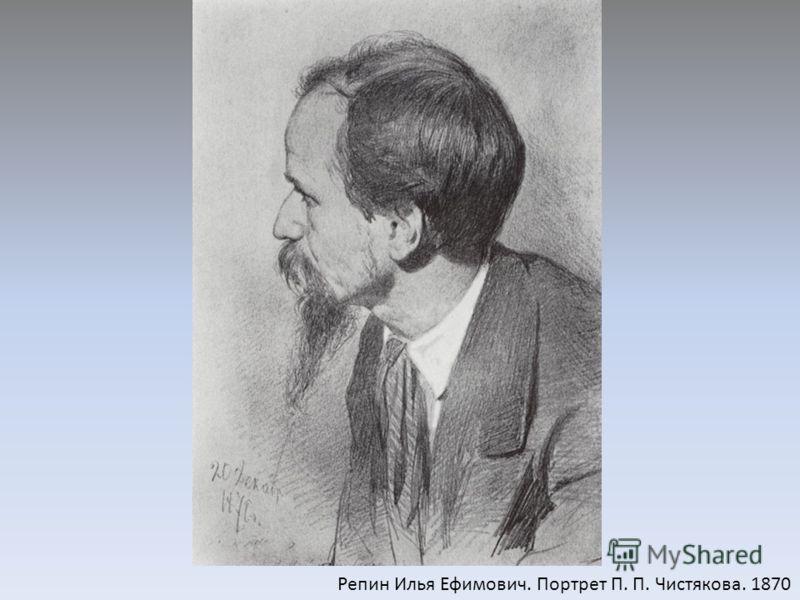 Репин Илья Ефимович. Портрет П. П. Чистякова. 1870