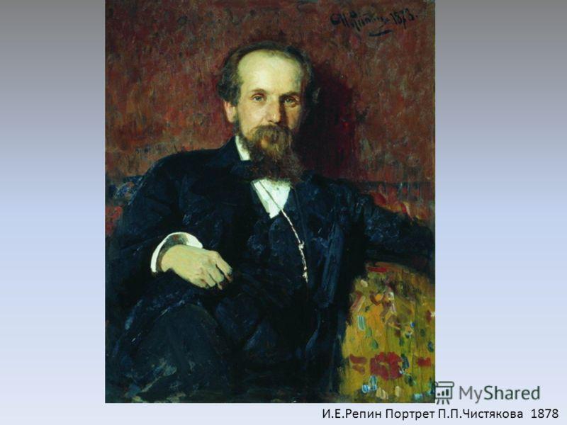 И.Е.Репин Портрет П.П.Чистякова 1878