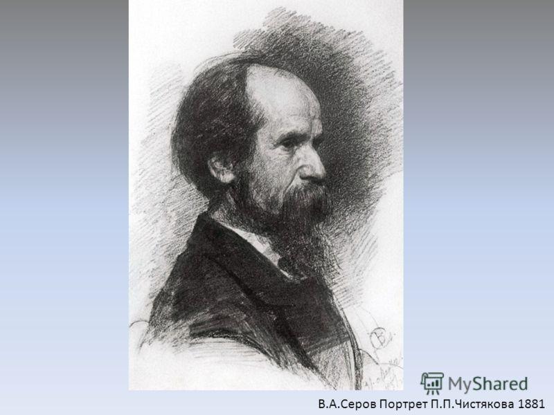В.А.Серов Портрет П.П.Чистякова 1881
