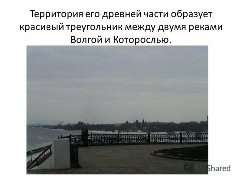 Территория его древней части образует красивый треугольник между двумя реками Волгой и Которослью.