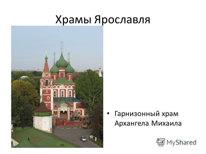 Храмы Ярославля Гарнизонный храм Архангела Михаила