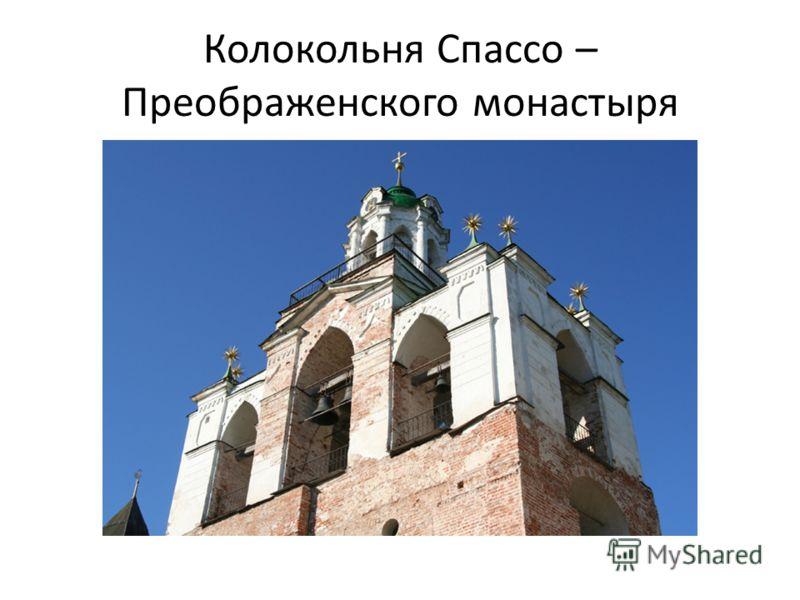 Колокольня Спассо – Преображенского монастыря