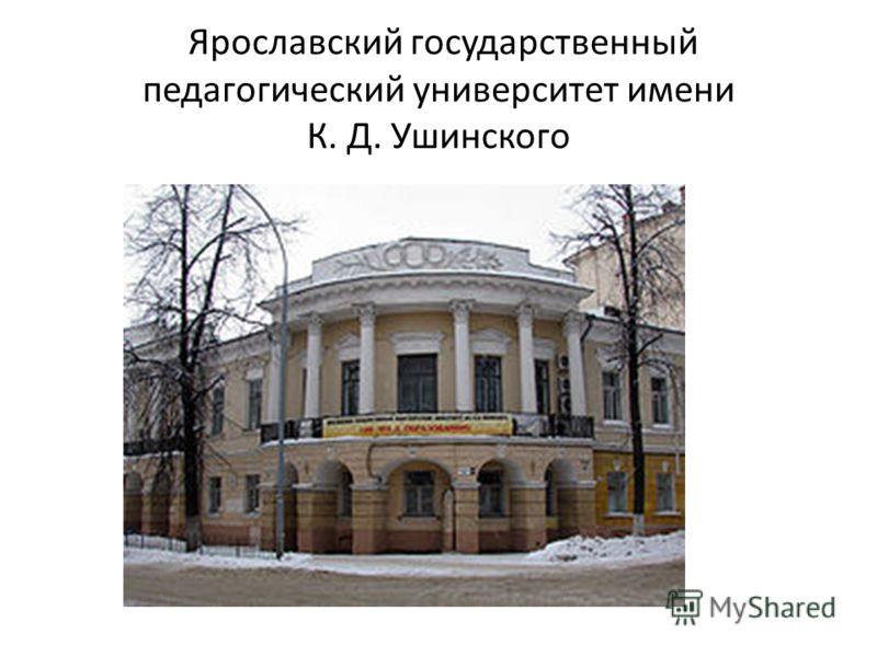 Университет имени к д ушинского