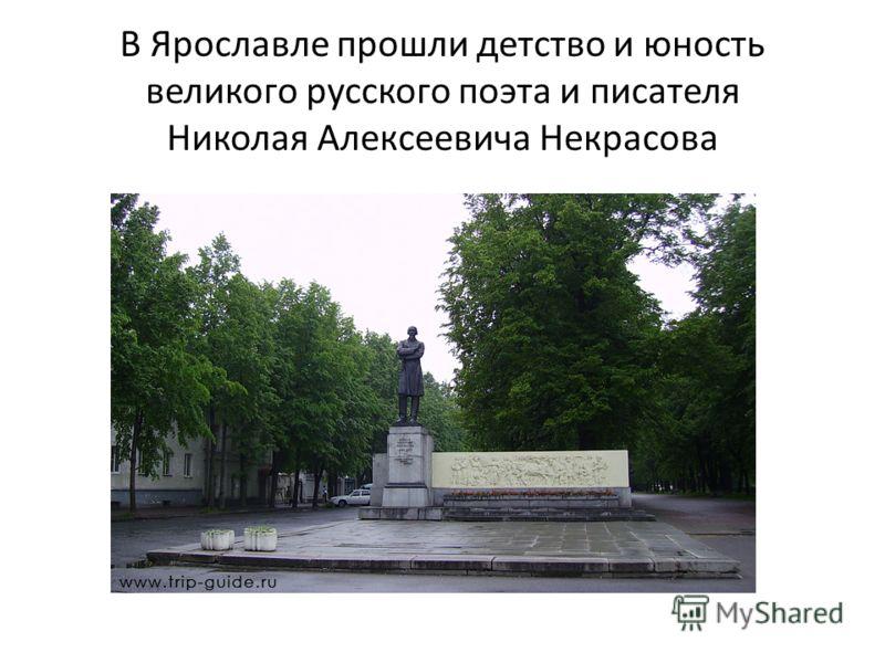 В Ярославле прошли детство и юность великого русского поэта и писателя Николая Алексеевича Некрасова
