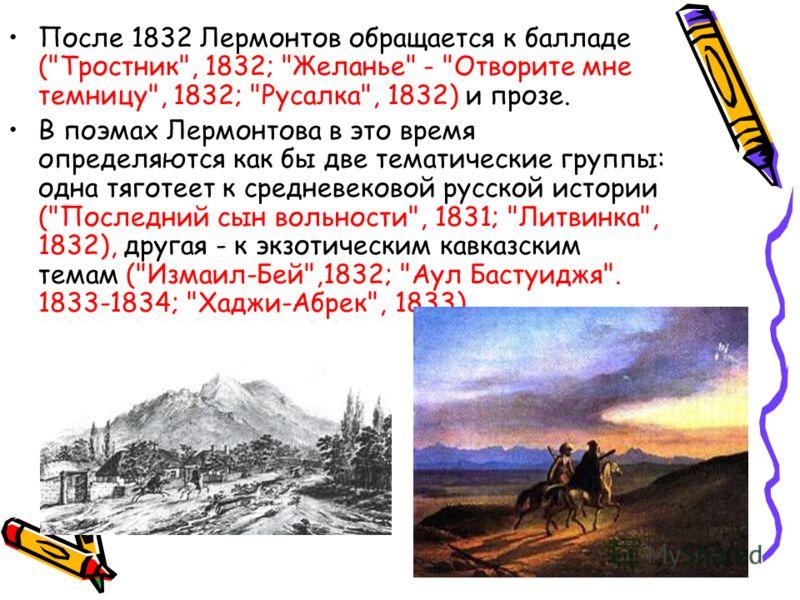 После 1832 Лермонтов обращается к балладе (