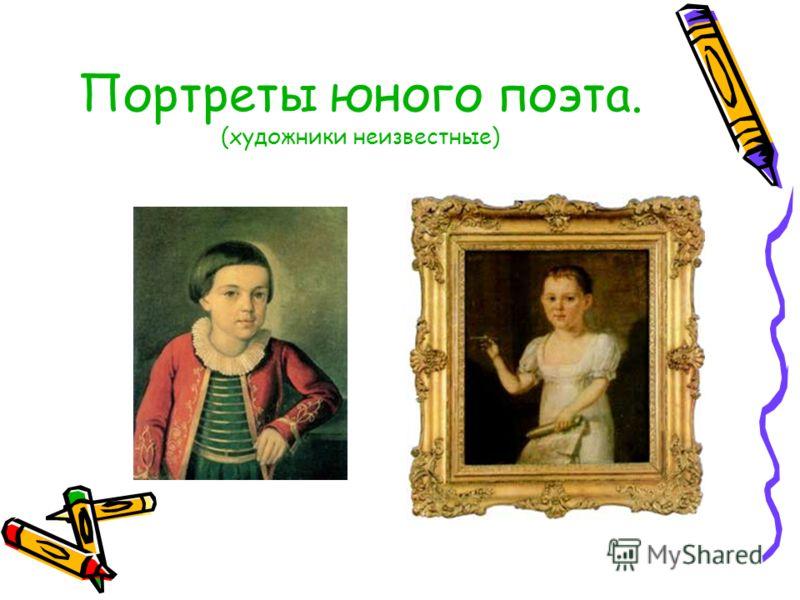 Портреты юного поэта. (художники неизвестные)