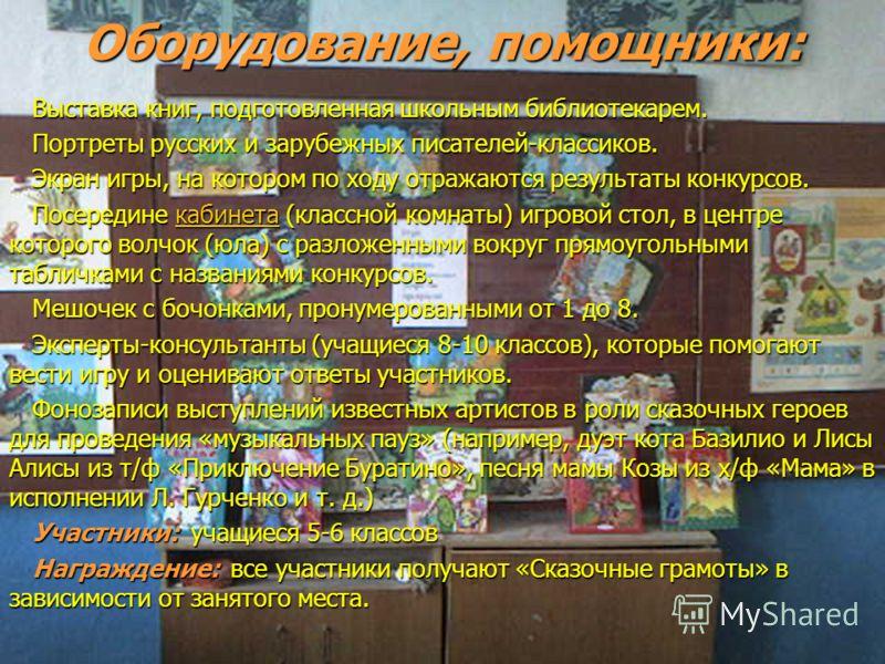 Оборудование, помощники: Выставка книг, подготовленная школьным библиотекарем. Портреты русских и зарубежных писателей-классиков. Экран игры, на котором по ходу отражаются результаты конкурсов. Посередине к к к к к аааа бббб ииии нннн ееее тттт аааа