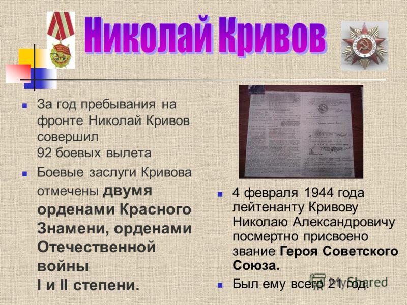 За год пребывания на фронте Николай Кривов совершил 92 боевых вылета Боевые заслуги Кривова отмечены двумя орденами Красного Знамени, орденами Отечественной войны I и II степени. 4 февраля 1944 года лейтенанту Кривову Николаю Александровичу посмертно