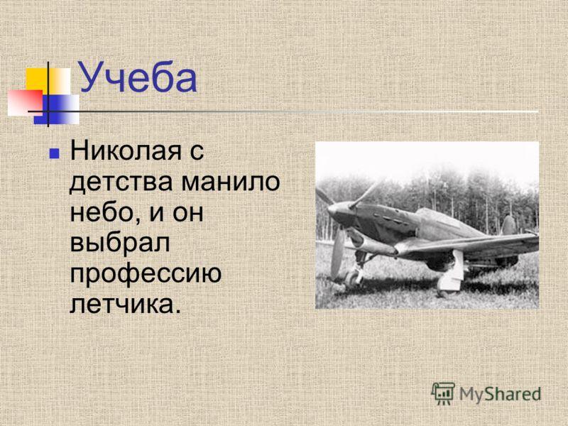 Учеба Николая с детства манило небо, и он выбрал профессию летчика.