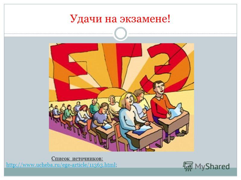Удачи на экзамене! Список источников: http://www.ucheba.ru/ege-article/11363.htmlhttp://www.ucheba.ru/ege-article/11363.html;
