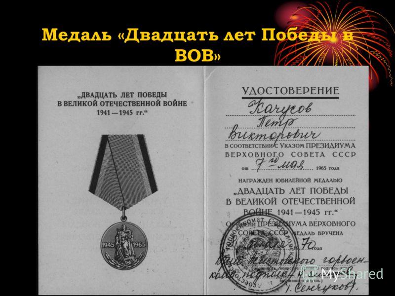 Медаль «Двадцать лет Победы в ВОВ»