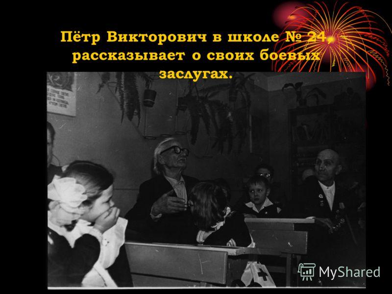 Пётр Викторович в школе 24, рассказывает о своих боевых заслугах.