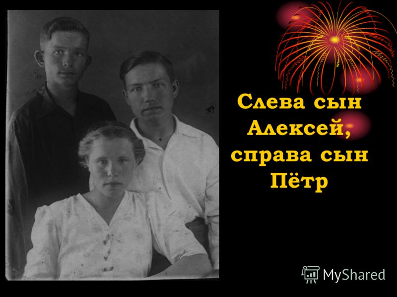 Слева сын Алексей, справа сын Пётр