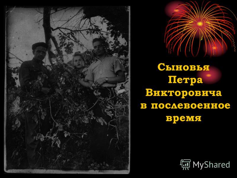 Сыновья Петра Викторовича в послевоенное время