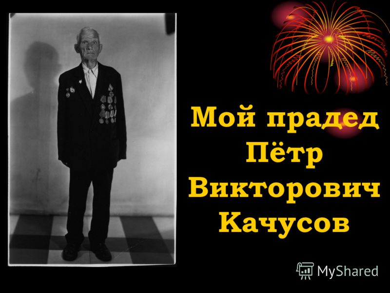 Мой прадед Пётр Викторович Качусов