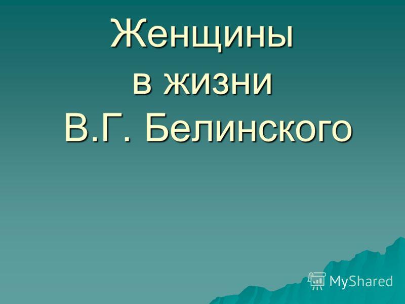 Женщины в жизни В.Г. Белинского