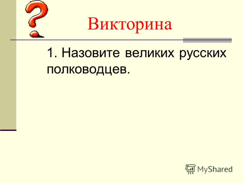 Викторина 1. Назовите великих русских полководцев.