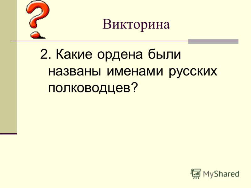 2. Какие ордена были названы именами русских полководцев? Викторина
