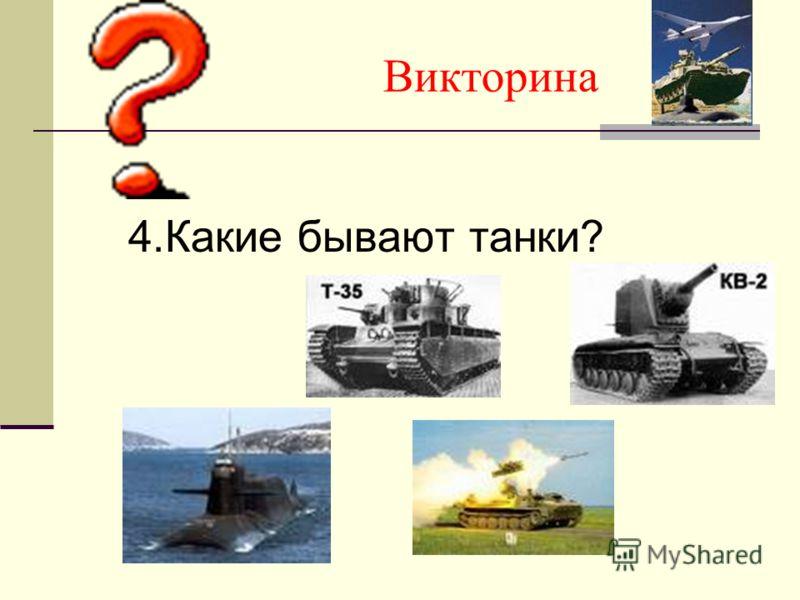 Викторина 4.Какие бывают танки?