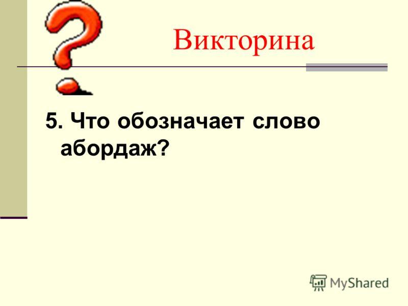 Викторина 5. Что обозначает слово абордаж?