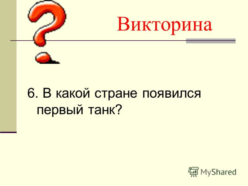 Викторина 6. В какой стране появился первый танк?
