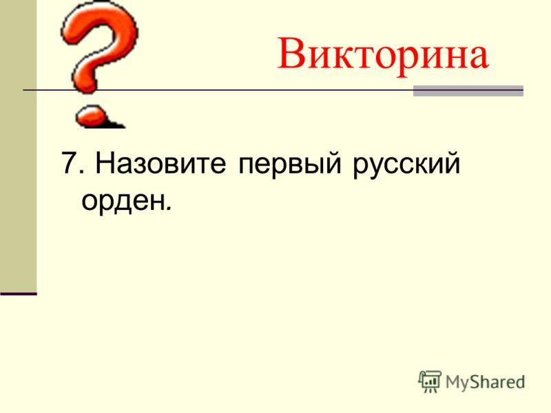 Викторина 7. Назовите первый русский орден.