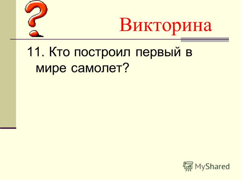 Викторина 11. Кто построил первый в мире самолет?