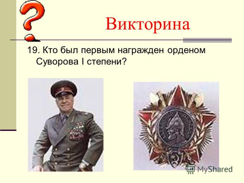 Викторина 19. Кто был первым награжден орденом Суворова I степени?
