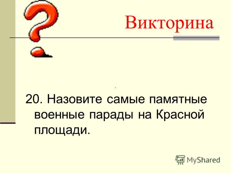 Викторина 20. Назовите самые памятные военные парады на Красной площади..
