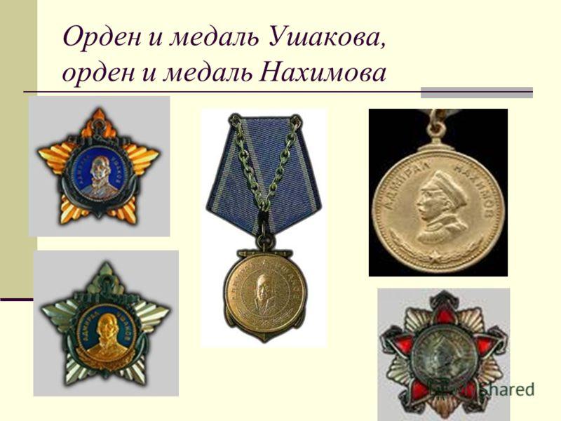 Орден и медаль ушакова орден и медаль