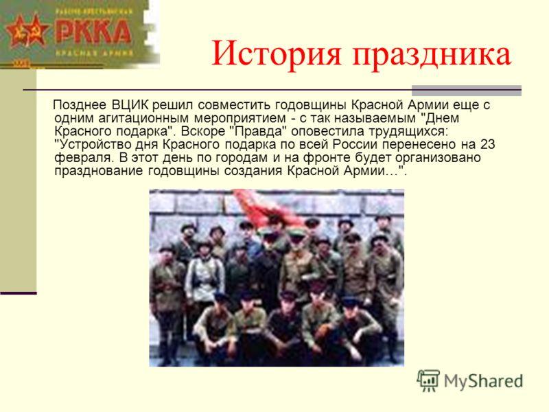 История праздника Позднее ВЦИК решил совместить годовщины Красной Армии еще с одним агитационным мероприятием - с так называемым