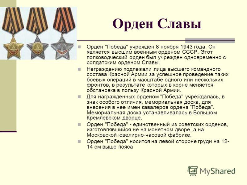 Орден Славы Орден