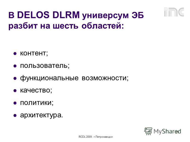 RCDL2009, г.Петрозаводск 28 В DELOS DLRM универсум ЭБ разбит на шесть областей: контент; пользователь; функциональные возможности; качество; политики; архитектура.