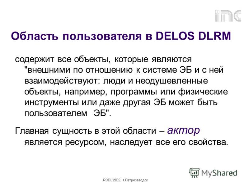 RCDL2009, г.Петрозаводск 33 Область пользователя в DELOS DLRM содержит все объекты, которые являются