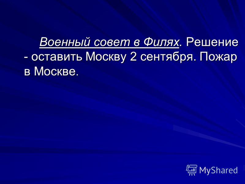Военный совет в Филях. Решение - оставить Москву 2 сентября. Пожар в Москве.