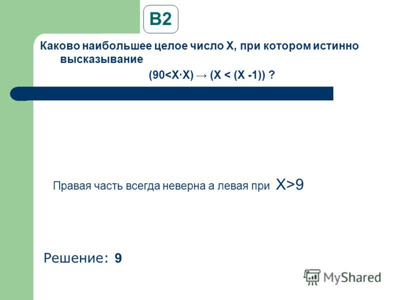 B2B2 Каково наибольшее целое число X, при котором истинно высказывание (909
