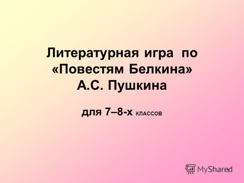 1 Литературная игра по «Повестям Белкина» А.С. Пушкина для 7–8-х КЛАССОВ
