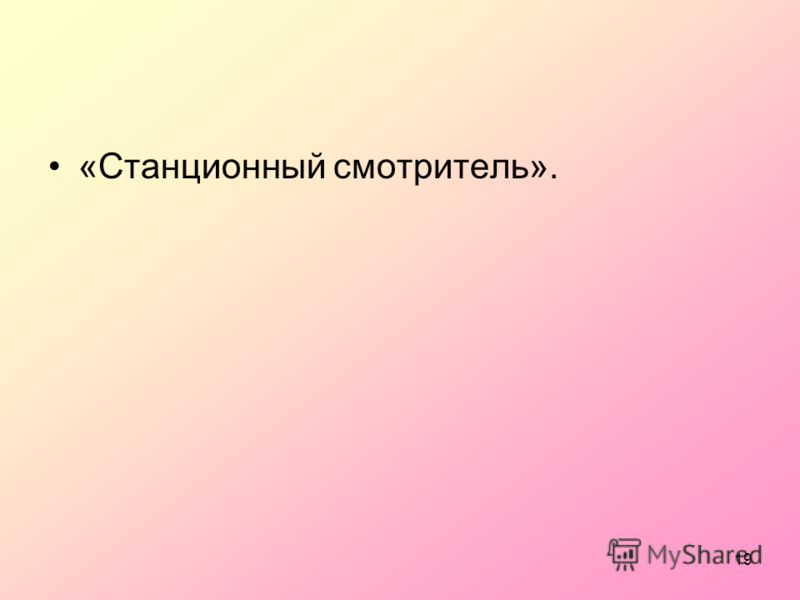 19 «Станционный смотритель».