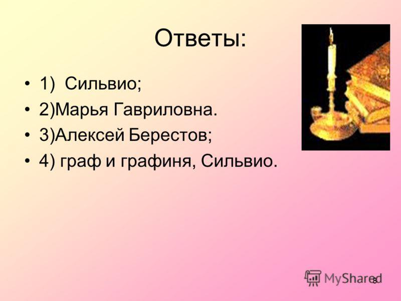 8 Ответы: 1) Сильвио; 2)Марья Гавриловна. 3)Алексей Берестов; 4) граф и графиня, Сильвио.