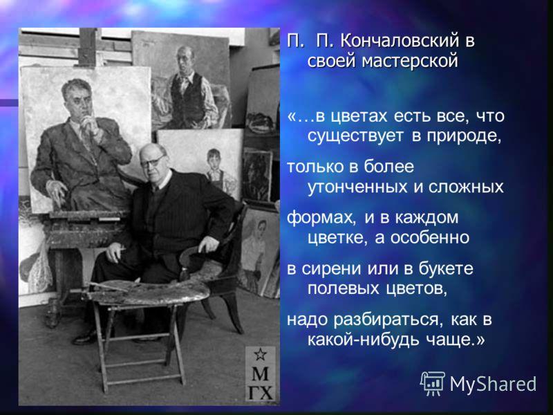 Кончаловский Кончаловский Петр Петрович (1876 – 1956)