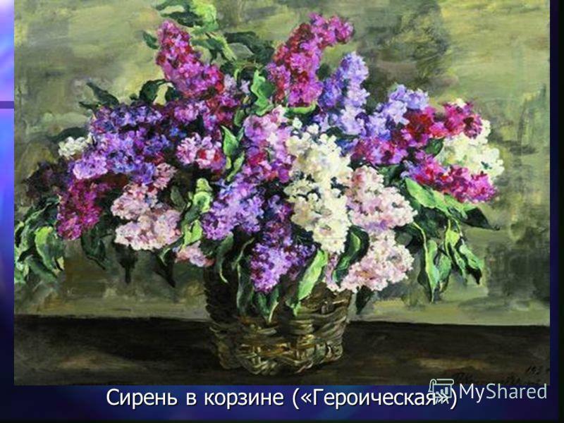 П. П. Кончаловский в своей мастерской «…в цветах есть все, что существует в природе, только в более утонченных и сложных формах, и в каждом цветке, а особенно в сирени или в букете полевых цветов, надо разбираться, как в какой-нибудь чаще.»