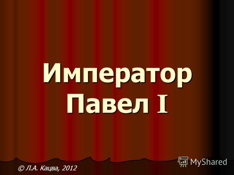 Император Павел I © Л.А. Кацва, 2012