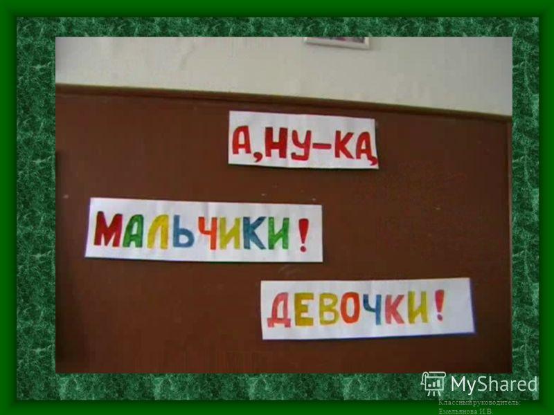 Классный руководитель: Емельянова И.В.