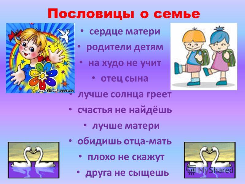 Пословицы о царевне для 5 класса