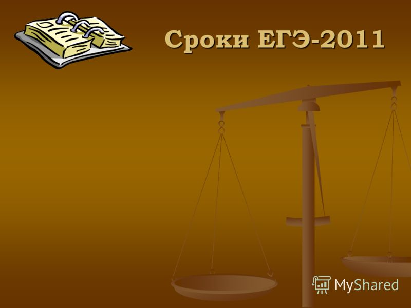Сроки ЕГЭ-2011