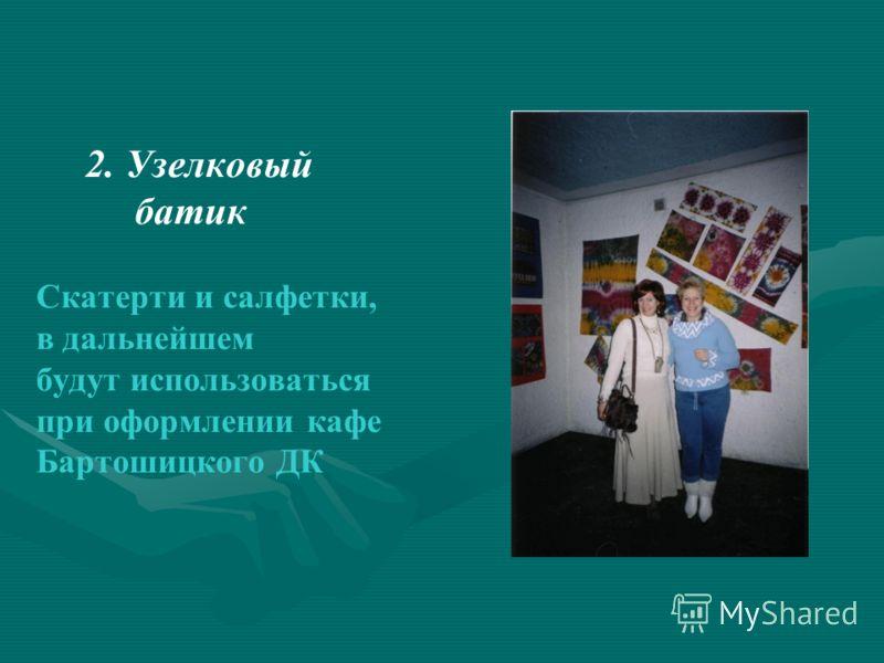 В январе 2006 года принимала участие в пятидневном мастер – классе художественного ремесла, проводимого в в реабилитационном центре Бартошицкого дома культуры, (республика Польша) 1. Пейзажная вышивка