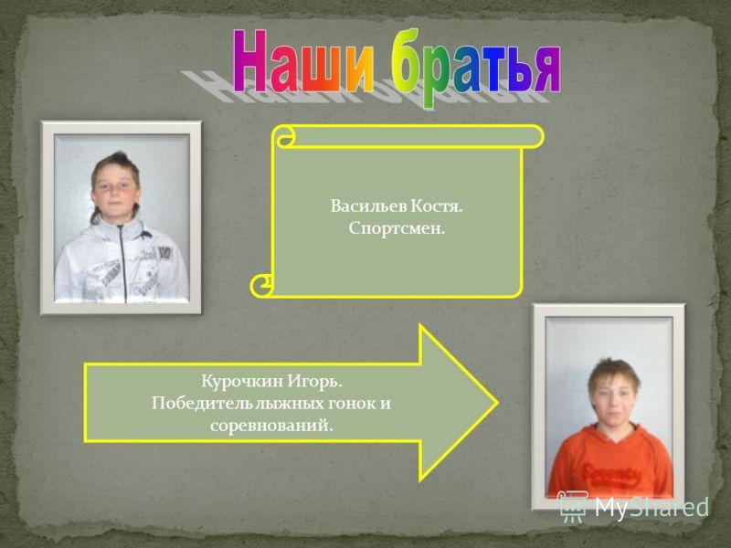 Васильев Костя. Спортсмен. Курочкин Игорь. Победитель лыжных гонок и соревнований.