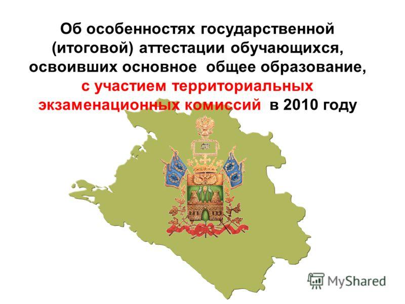 Об особенностях государственной (итоговой) аттестации обучающихся, освоивших основное общее образование, с участием территориальных экзаменационных комиссий в 2010 году