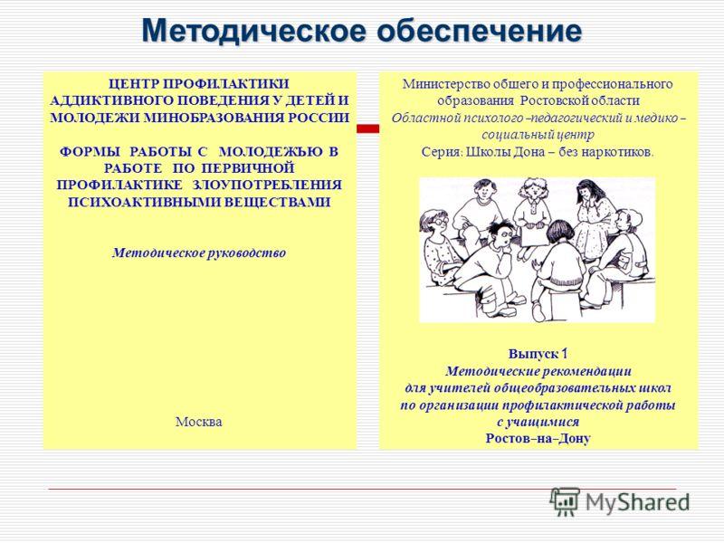 ЦЕНТР ПРОФИЛАКТИКИ АДДИКТИВНОГО ПОВЕДЕНИЯ У ДЕТЕЙ И МОЛОДЕЖИ МИНОБРАЗОВАНИЯ РОССИИ ФОРМЫ РАБОТЫ С МОЛОДЕЖЬЮ В РАБОТЕ ПО ПЕРВИЧНОЙ ПРОФИЛАКТИКЕ ЗЛОУПОТРЕБЛЕНИЯ ПСИХОАКТИВНЫМИ ВЕЩЕСТВАМИ Методическое руководство Москва Министерство общего и профессиона